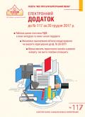 Додаток до № 117 за 2017 р.