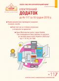 Додаток до № 117 за 2019 р.