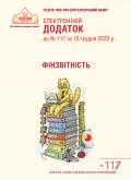 Додаток до № 117 за 2020 р.