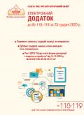 Додаток до № 118-119 за 2020 р.