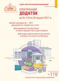 Додаток до № 119 за 2017 р.