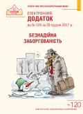 Додаток до № 120 за 2017 р.