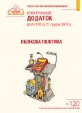 Додаток до № 120 за 2019 р.