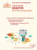 Додаток до № 120 за 2020 р.