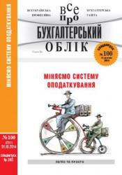 № 100 за 31-10-2014