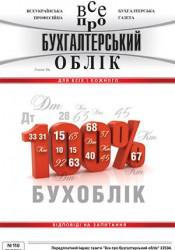 № 110 за 28-11-2014