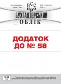 Додаток до № 58 за 24.06.15 р.