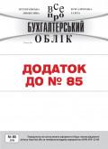 Додаток до № 85 за 16.09.15 р.
