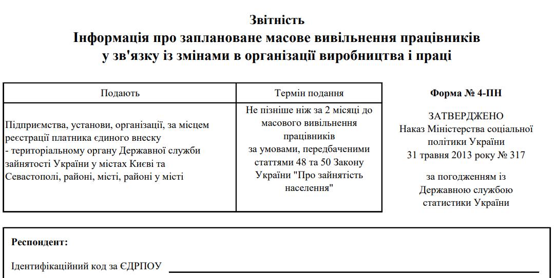 Інформація про заплановане масове вивільнення працівників у зв'язку із змінами в організації виробництва і праці. Форма № 4-ПН