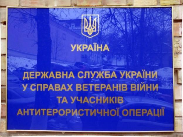 Державна служба України у справах ветеранів війни та учасників антитерористичної операції