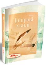 Днепровские волны