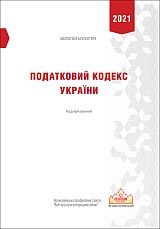 Податковий кодекс України — 2021