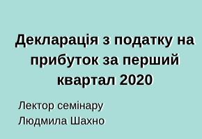 Декларация по налогу на прибыль за первый квартал 2020
