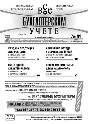 № 89 за 26.09.18