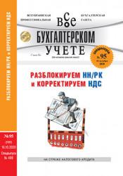 № 95 за 16.10.2020