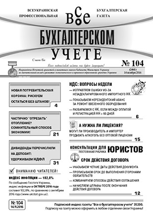 № 104 за 14.11.16