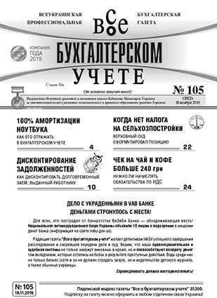 № 105 за 18.11.19