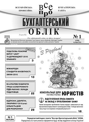 № 1 за 04.01.16