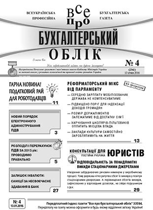 № 4 за 13.01.16