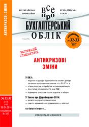 № 32-33 за 08.04.2014 р.
