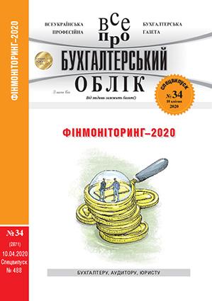 № 34 за 10.04.20