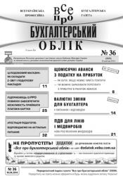 № 36 за 16-04-2014