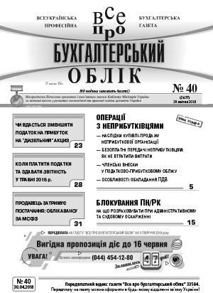 № 40 за 30.04.18