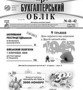 № 41-42 за 05.05.2021