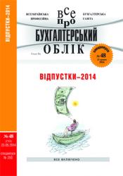 № 48 за 23-05-2014