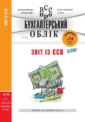 № 54 за 10.06.16