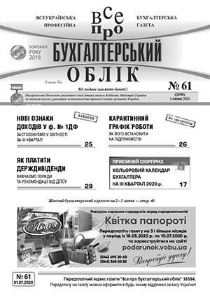 № 61 за 01.07.20
