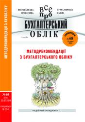 № 68 за 25-07-2014