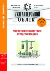 № 75 за 15-08-2014