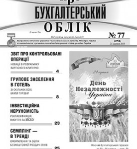 № 77 за 21.08.19