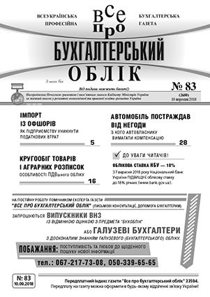 № 83 за 10.09.18