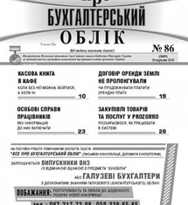 № 86 за 19.09.18
