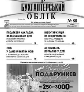 № 88 за 23.09.19