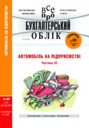 № 89 за 26-09-2014