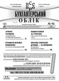 № 91 за 03.10.18