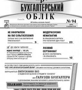 № 94 за 16.10.18