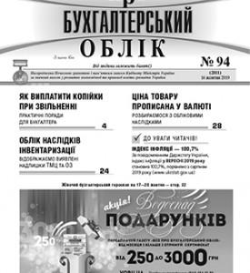 № 94 за 16.10.19