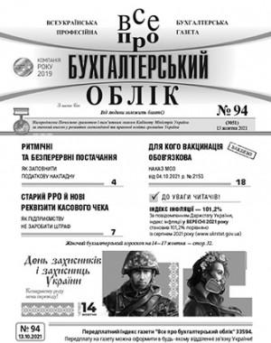 № 94 за 13.10.2021