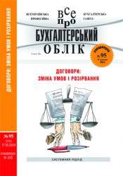 № 95 за 17-10-2014