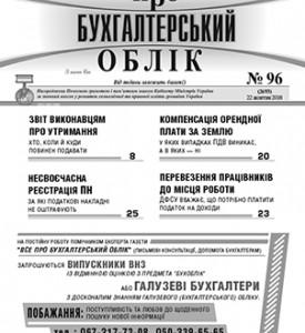 № 96 за 22.10.18