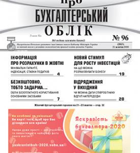 № 96 за 21.10.19