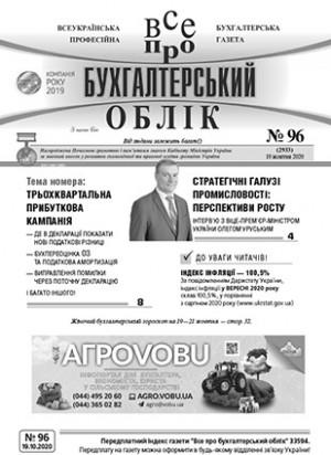№ 96 за 19.10.2020