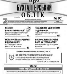 № 97 за 23.10.19