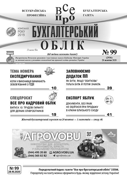 № 99 за 28.10.2020