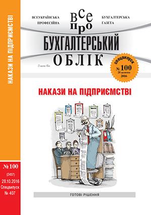 № 100 за 28.10.16
