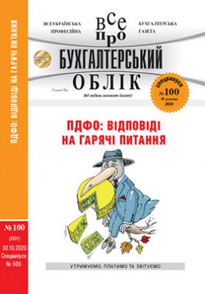 № 100 за 30.10.2020